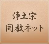 浄土宗 開教ネット