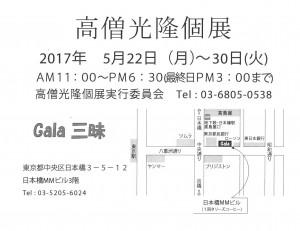 2017高僧師個展会場地図