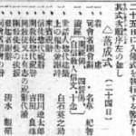 植民新聞1
