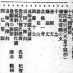 植民新聞2
